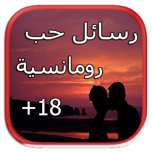 Download رسائل حب رومانسية 2018 For PC Windows and Mac
