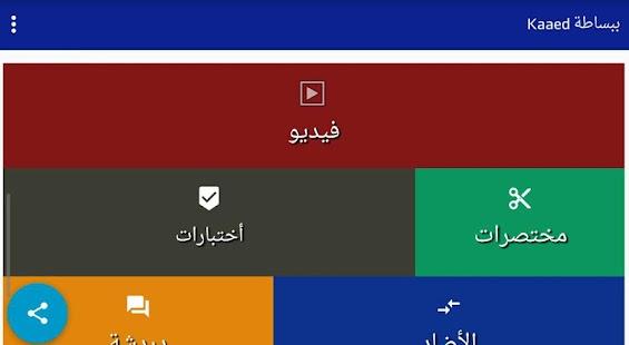 App Learn Turkish APK for Kindle