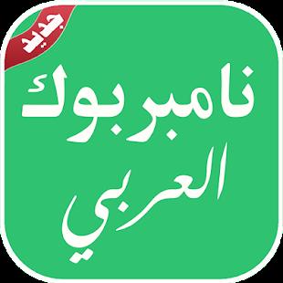 App نمبربوك السعودي Number Book APK for Kindle
