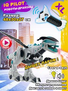 Игрушка Робот, радиоуправляемая, Серии Город Игр, GN-12616