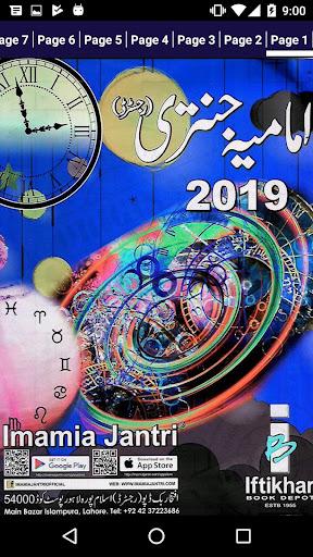 Imamia Jantri 2019 Original - Shia Imamia Jantri screenshot 8