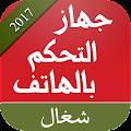 App التحكم بالتلفاز من الهاتف Joke APK for Kindle