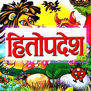 Hitopadesha in Hindi ????????