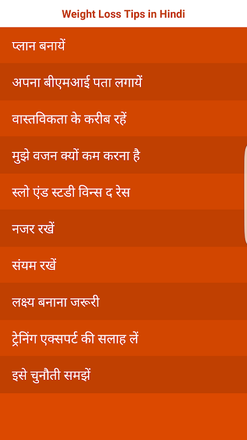 Weight Loss Tips In Hindi Screenshot