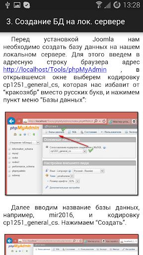 Joomla как сделать сайт для всех устройств