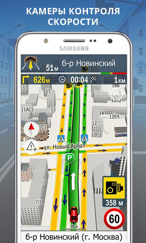 ПРОГОРОД судоводитель – Screenshot