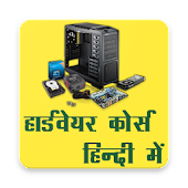 App Computer Hardware Course Hindi APK for Windows Phone