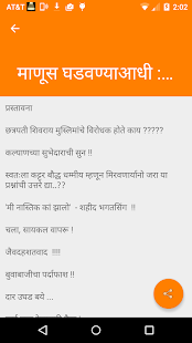 Marathi Books Vol2 (Kadambari) - screenshot