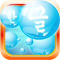 Learn Korean Bubble Bath Game APK baixar
