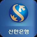 구신한S뱅크 - 신한은행 스마트폰뱅킹 APK for Bluestacks