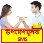 App উপদেশমূলক SMS ~ Bangla Advice Sms APK for Windows Phone