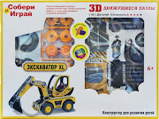 """Конструктор """"3D Action Puzzle"""" Экскаватор XL"""