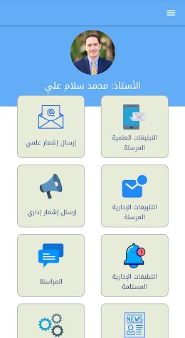 مدرسة الساقي الإبتدائية للبنين  Screenshot