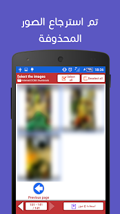 App Recover Deleted Photos APK for Kindle