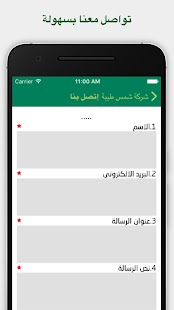 شركة شمس طيبة - screenshot