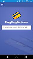 Screenshot of 信用卡優惠