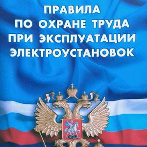 ПОТЭУ-328н-2016