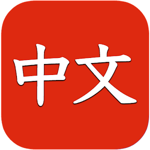 Download Learn Chinese free for beginners: kids and adults For PC Windows and Mac