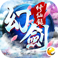 Game 幻劍修仙錄 APK for Kindle