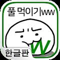 풀 먹이기ww ~스마트폰에 사는 수수께끼의 생물 육성~ APK for Bluestacks