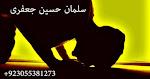 Free qurani istikhara har kaam feesabilillah.+923055381273