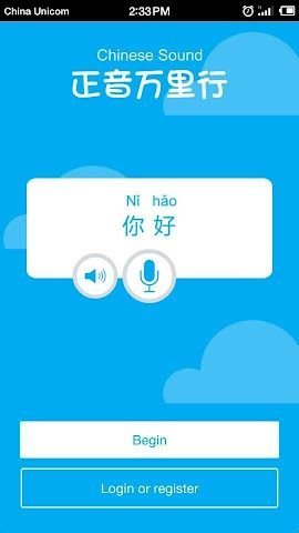 android Learn Chinese Sound-Pronounce Screenshot 0