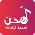Free Download لحن - شيلات بدون نت APK for Blackberry