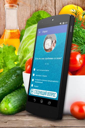 Diets - screenshot