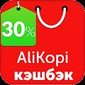 30% Алиэкспресс Kэшбэк Alikopi