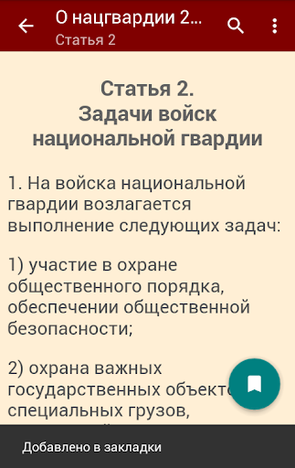 О национальной гвардии РФ - screenshot