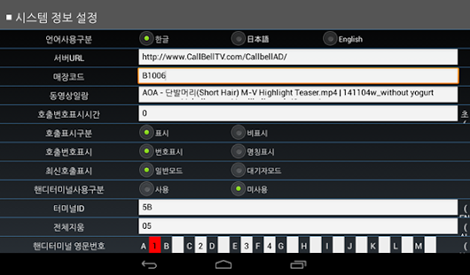 DID Menu 셋톱박스 - screenshot