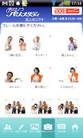 Screenshot of おはパソ公式アプリ