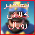 App تهكير كلاش رويال PRANK APK for Kindle