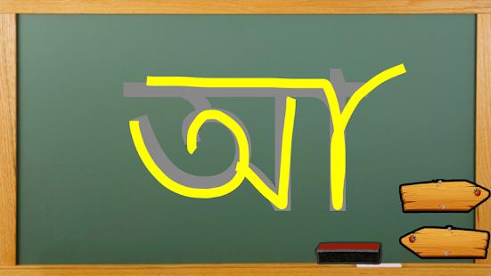 বর্ণমালা : পড়ি,লিখি,শিখি- screenshot thumbnail