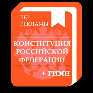 Конституция РФ (без рекламы)