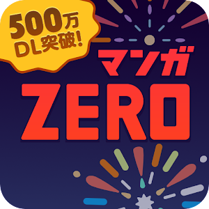 Download 【無料マンガ】マンガZERO/国内最大級の無料漫画アプリ For PC Windows and Mac