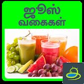 Healthy Juice Recipes in Tamil APK for Bluestacks