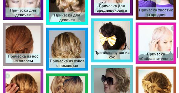 Прически разные на короткие волосы