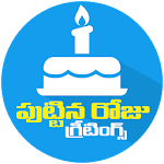 Telugu Birthday Greetings / Quotes Wishes Icon