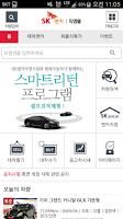 Screenshot of SK엔카직영몰-중고차 검색