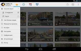 Screenshot of Софбус 24