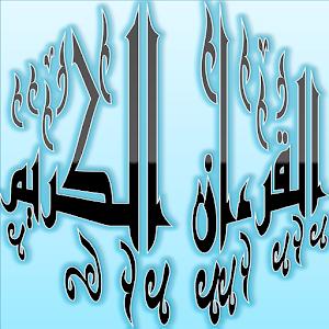 قرآن كريم ( مصحف المدينة ) For PC (Windows & MAC)