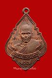 เหรียญปั๊ม หลวงปู่แขก รุ่น3ปีพ.ศ.2500 เนื้อทองแดง ผิวไฟ สภาพแชมป์