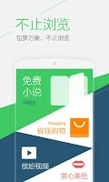 Screenshot of UC浏览器