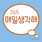 365매일생각해™ 한국어 Flipfont - Monotype Imaging Inc.