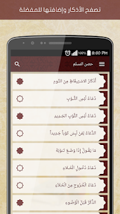 App Hisn Almuslim APK for Windows Phone