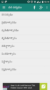 Mahabharatham in telugu- screenshot