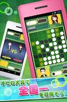 Screenshot of オセロ オンライン - 最強オセロ HAYABUSA -