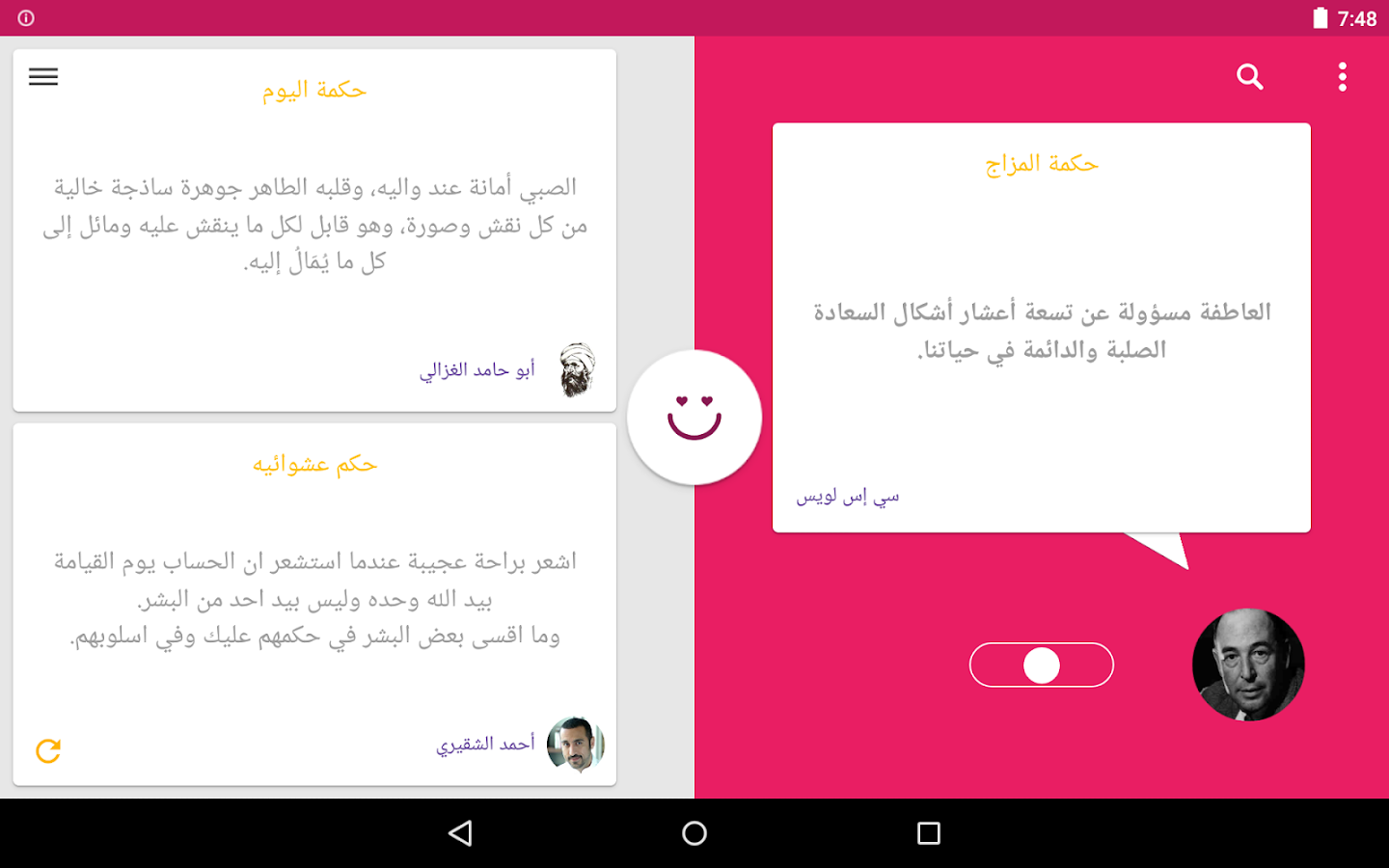 Zad | Arabic Mood Quotes Screenshot 12