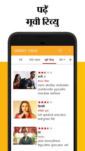 Hindi News App:Hindi NewsPaper,Daily Samachar Live screenshot 5